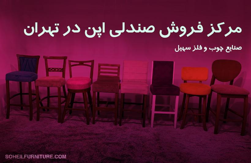 openchaircenter - مرکز فروش صندلی اپن در تهران