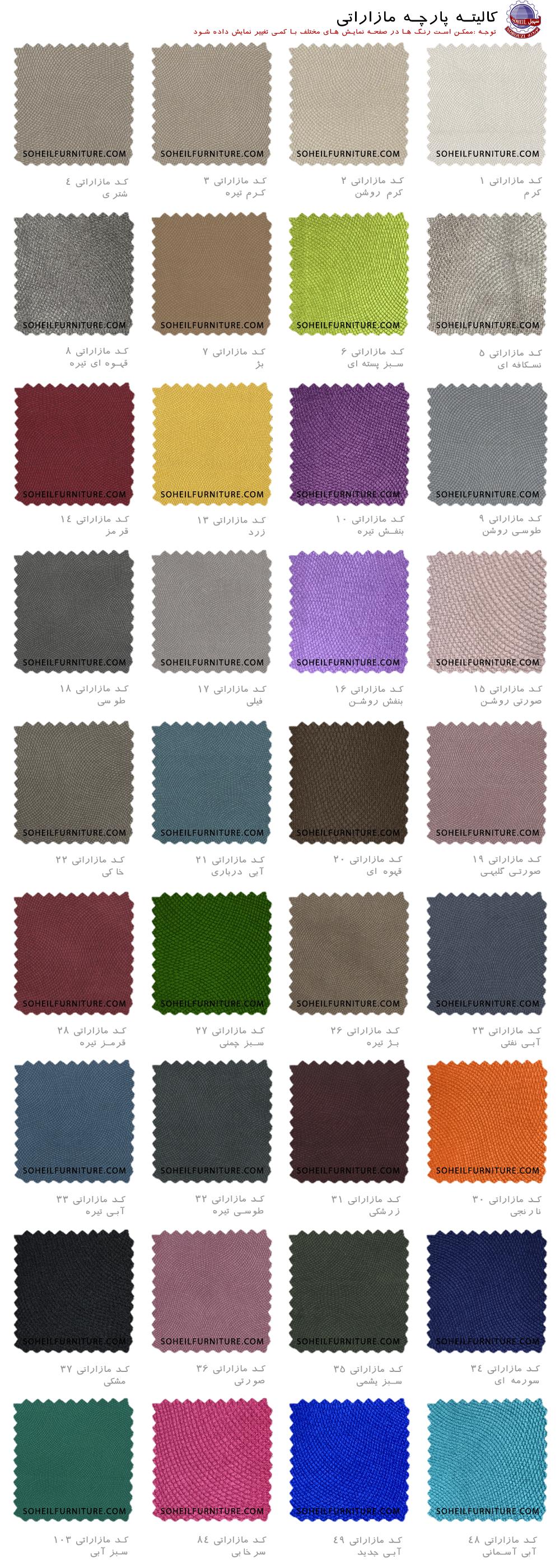 masarati color fabric - باکس یاشار سهیل