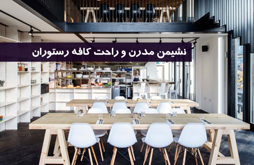 Abstract Rainbo i - راهنمای خرید میز و صندلی کافه رستوران