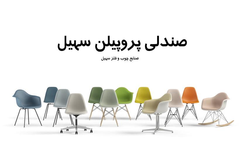 پلاستیکی ایفلی مدرن - صندلی پروپیلن مدرن سهیل
