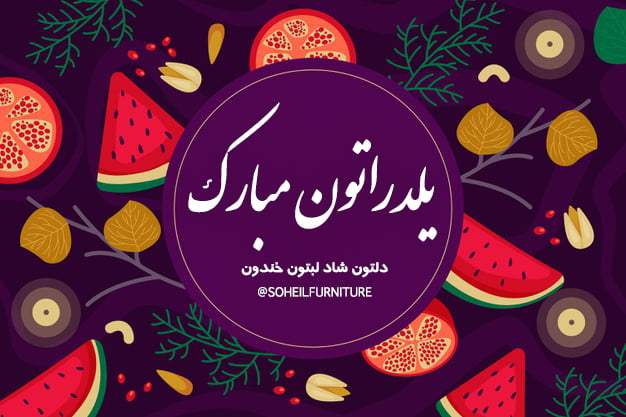 hand drawn yalda background 23 2148734019 copy - خانه دموی پایه